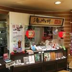 和田の屋 - 阿波おどり会館 1階奥にある和菓子のお店です