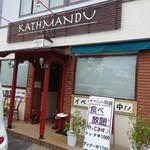 ASIAN KITCHEN KATHMANDU - 今年で8周年。人気のお店です