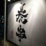 54853187 - 外観 大きな『虎串』の看板