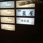 ぎおん 酒菜屋 - 控えめな・・・(笑)