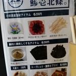 54858055 - 小田原産の食材を使用