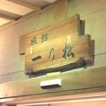 旅館 一乃松 -