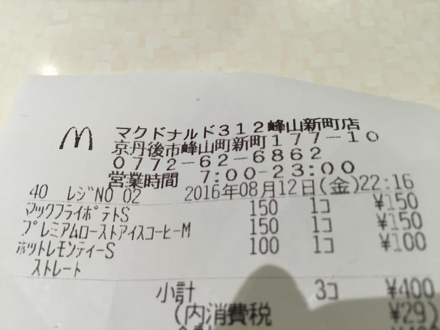 マクドナルド 峰山新町店