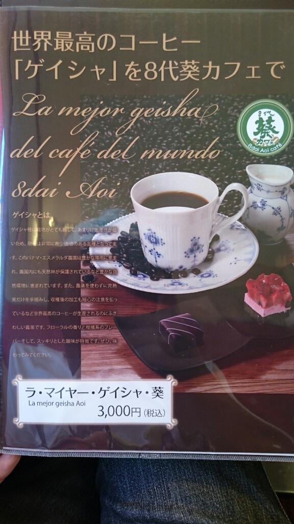 8代葵カフェ ひたち野牛久店