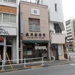 志乃だ寿司 -