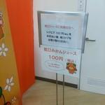 54860778 - 蛇口みかんジュース 100円(税込)