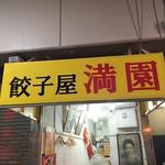 餃子屋 満園 -