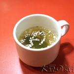 ビッグシェフ - スープ