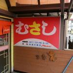 むさし - 2016年8月 看板