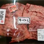 肉工房たか - 料理写真: