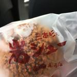 甲田菓子店 -