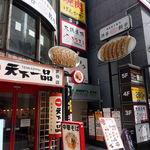 鶏×バル HINAMARU - 外観