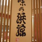 54867804 - 味の浜藤 東急百貨店東横店