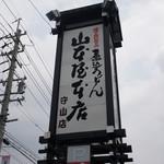 山本屋本店 - 大きな看板
