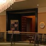 chuugokuryouritoukou - ホテル2F「桃煌」
