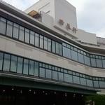 上野 精養軒 カフェラン ランドーレ -