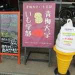 青梅大学いも学部 - 店舗の前。ソフトクリームが目印です。車も1台停められます