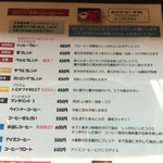 Cafe ULURU - コーヒーメニュー