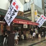 54876740 - 豚まん 江戸清 本店