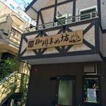 珈琲まめ坊 - ログハウス風の 建物