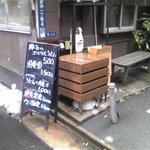鰻・蒲焼 玄 - 黒板はあるが入口がない
