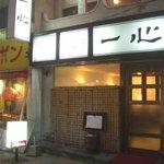 一心 - 長崎駅前の飲食街