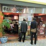 """5488565 - プレナ幕張1Fの""""牛タン専門店 とろんしゃん""""。"""