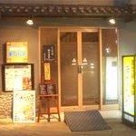 まつなが - 長崎駅前の飲食街