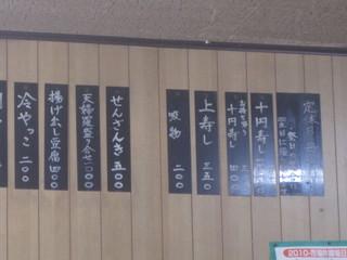 十円寿し - 壁のメニュー1