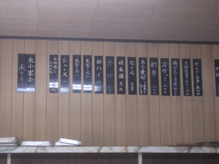 十円寿し - 壁のメニュー2