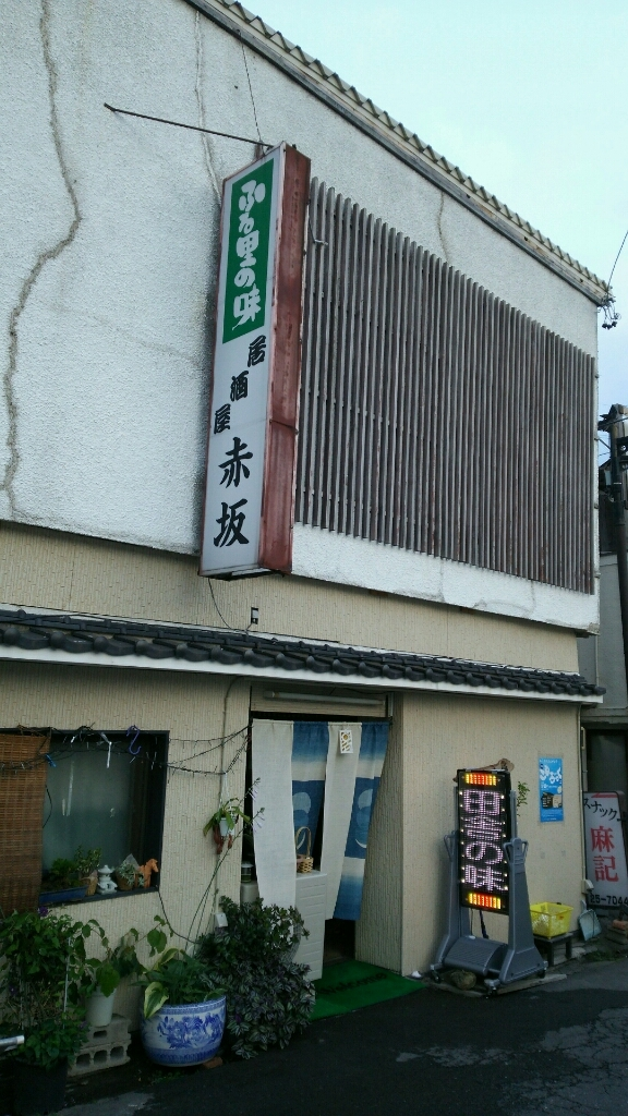 居酒屋 赤坂 name=