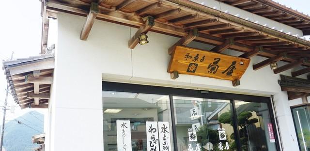 菊屋製菓 - 外観