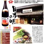 54881353 - ヤマコノ味噌平醸造株式会社さんのホームページ