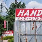 Handi レストラン - 外観