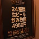THE GRIFFON - the griffon:張り紙