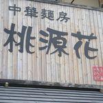 桃源花 - 看板