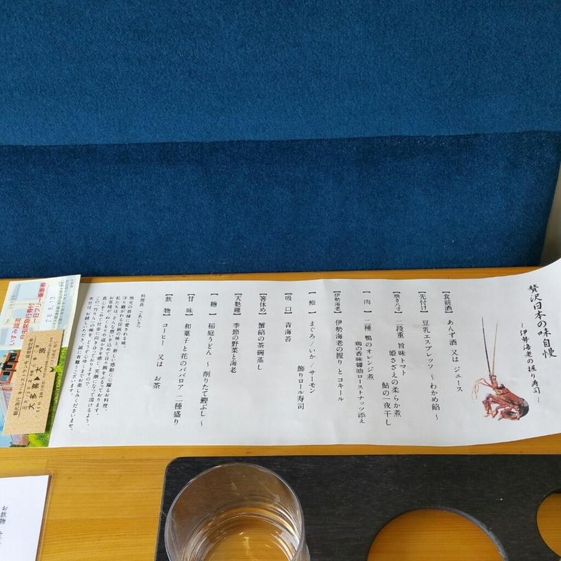 日本料理竹りん