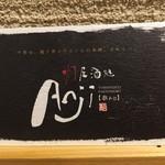 灯屋酒処 Anji -