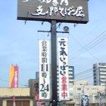 5489282 - 101020石川 支那そば屋御経塚店 外観2