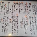 5489350 - 101022京都 葱や平吉高瀬川店 メニュー