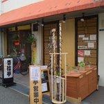 杏拾亭 - お店の外観。木目が特徴です。