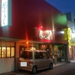 駅前食堂 だいこっく - 名鉄三河線の豊田市駅から徒歩1分のところにある「だいこっく」さん