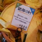54891346 - 丸太サンドのローストポーク 330円