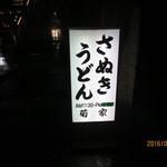 讃岐うどん 菊家 -