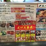 大阪かすラーメン 創作コロッケ 万大 - 店内のメニュー