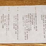 四季会席 香桜凛 -