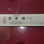 54898829 - お箸