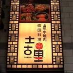 土古里 - 土古里 浅草店