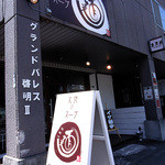 麺 だいち - 外観 ike麺中!
