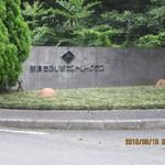 那須ちふり湖カントリークラブレストラン - 2015.08/15